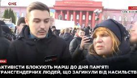 Журналісту NewsOne плюнули в обличчя під час прямого включення з акції противників маршу пам'яті трансгендерів