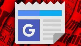 Google News можуть закрити у Європі через «податок на лінки»