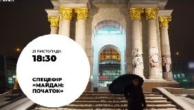 Три канали Суспільного наживо покажуть спецпроект «Майдан: Початок»