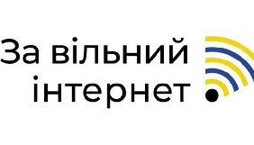 Коаліція «За вільний Інтернет» подала до суду на РНБО, СБУ та Мінінформполітики