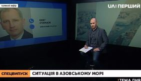 Три канали Суспільного цілий день транслюватимуть спецефір щодо ситуації в Азовському морі