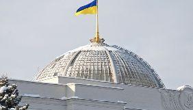 Депутати запропонували визначення інформаційної безпеки