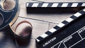 Держкіно оголосило прийом заявок на державну підтримку кінофестивалів у 2019 році