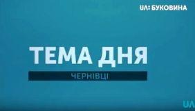Чернівецька «Тема дня»: соціалка, комуналка, вакцина проти кору та фемінізм
