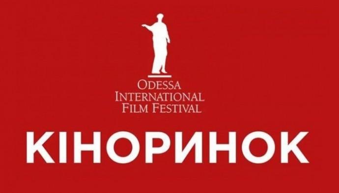 12-14 грудня – Зимовий кіноринок ОМКФ (ПРОГРАМА)