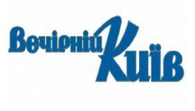 29 листопада вийшов останній друкований випуск газети «Вечірній Київ». «Хрещатик» стане офіційним вісником