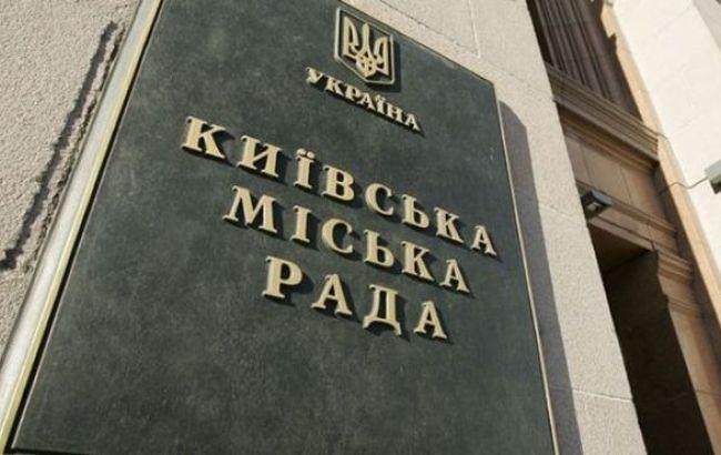 Київська влада створить КП «Центр публічної комунікації та інформації»