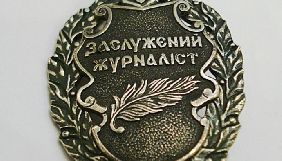 Шестеро медійників отримали звання «заслужений журналіст», «заслужений артист» і орден «За заслуги»