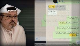 Переписку Хашоггі у WhatsApp можуть долучити до справи про його вбивство – CNN