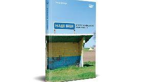 Вийшла друком книжка репортажів про життя  нацменшин України