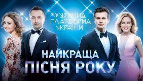 Канал «Україна» заснував музичну премію «Найкраща пісня року»