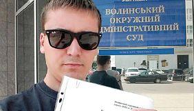 Луцький журналіст Юрій Горбач через суд добився відповіді на запит