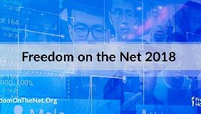 Freedom House назвала Україну частково вільною у свободі інтернету
