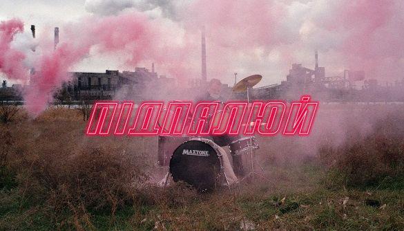 #Підпалюй! Заборона запускає великий спецпроект про чейндж-мейкерів