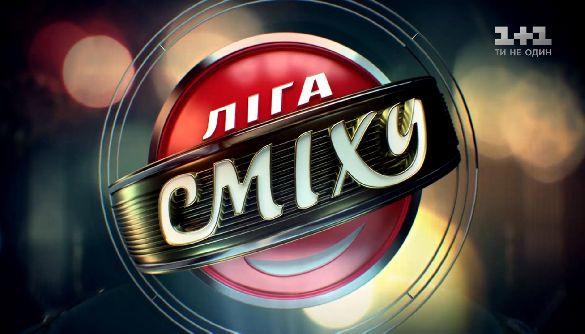 Висновок Незалежної медійної ради щодо окремих скетчів у рамках передачі «Ліга Сміху» на телеканалі «1+1»