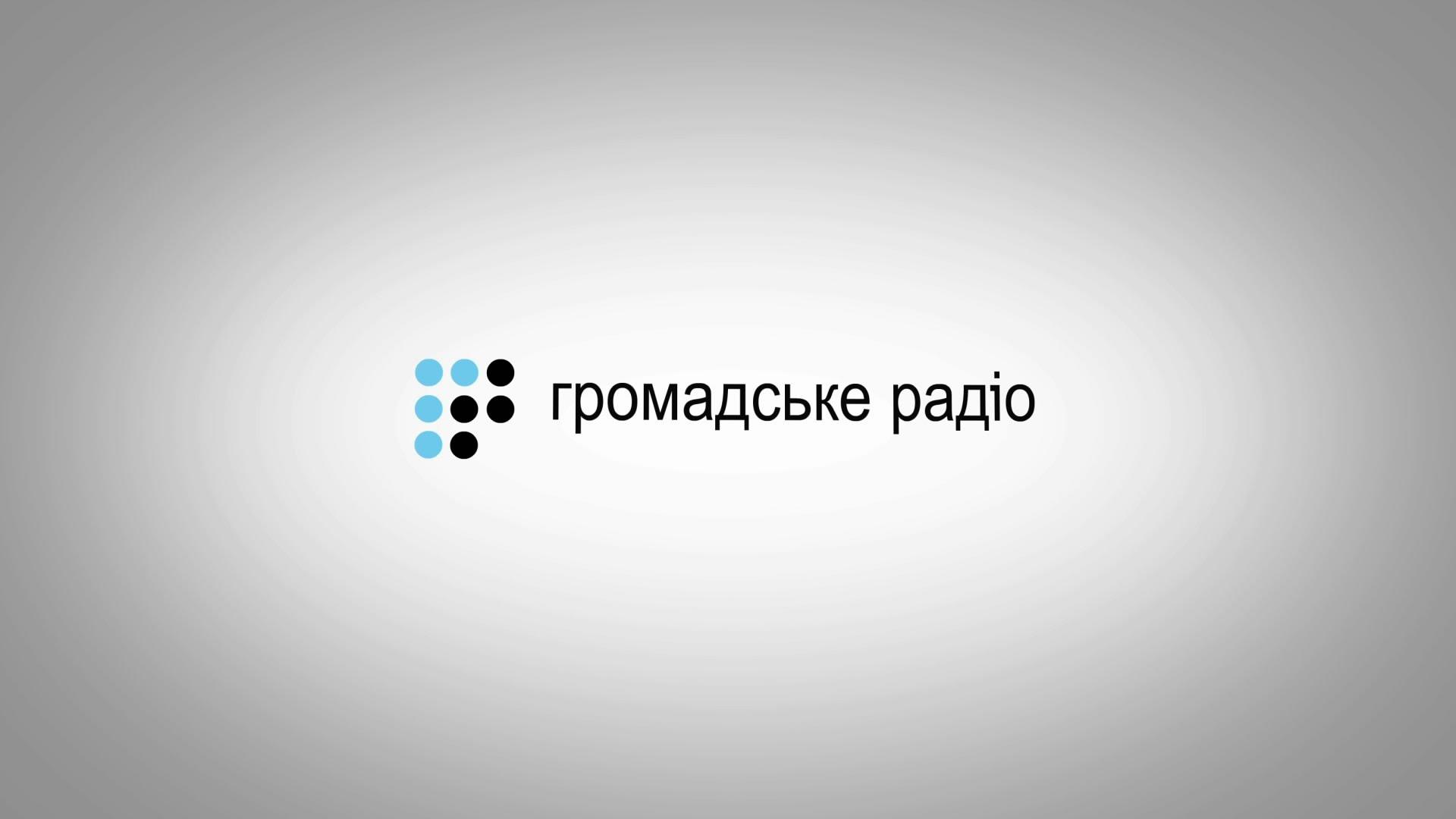 «Громадське радіо» зібрало необхідні 150 тис. грн на вихід новин в ефір