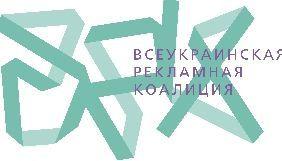 Всеукраїнська рекламна коаліція уточнила прогноз і сформувала окрему оцінку інтернет-реклами