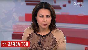 «ТСН» вражає упередженістю. Моніторинг теленовин 26 листопада — 2 грудня 2018 року