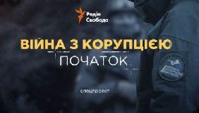 Канал «24» покаже прем'єру документального спецпроекту «Війна з корупцією: початок»