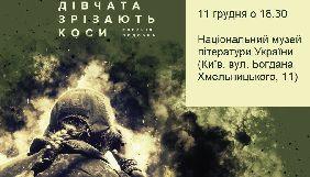 11 грудня – презентація книги журналістки Євгенії Подобної про жінок-військових