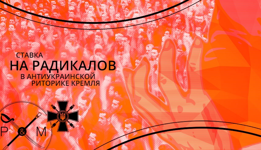 Ставка на радикалов в антиукраинской риторике Кремля