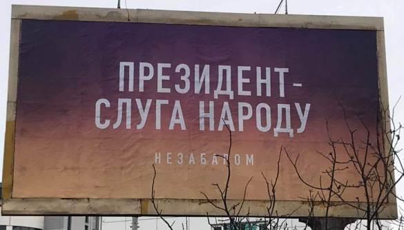 Володимир Зеленський. Вибори у прайм-тайм