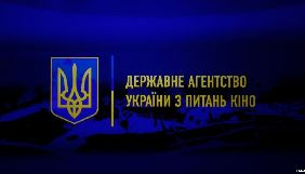 Держкіно анонсувало перевірки кінотеатрів на дотримання квот на українське кіно