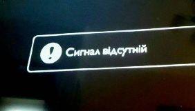 Суспільним каналам «Криворіжжя» та «Поділля-центр» анулювали ліцензії на аналогове мовлення