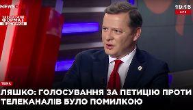 «Моими руками Порошенко пытался узурпировать право свободно говорить»: Ляшко извинился перед каналом NewsOne за санкции