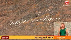 Цикл СТБ «Холодний мир»: Донбас на Шпіцбергені