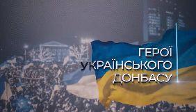 У «Жовтні» покажуть п'ять серій циклу «Герої українського Донбасу»