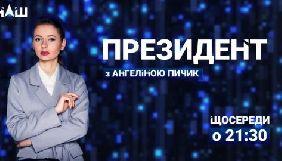 Телеканал «Наш» запускає політичну програму «Президент»