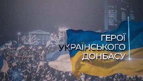 20 грудня – презентація документального циклу «Герої українського Донбасу»
