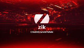 ZIK вимагає від New Europe спростувати інформацію про нібито продаж каналу оточенню Медведчука