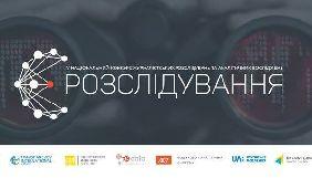Переможцем конкурсу «Є-розслідування» став Богдан Красовський зі Слов'янська
