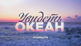 На «Інтері» стартує мелодрама «Побачити океан»