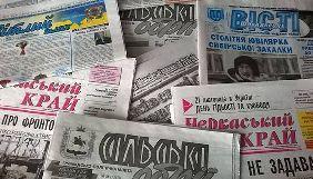 Як висвітлювати реформу друкованих ЗМІ