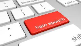 Facebook відкриє в столиці Латвії офіс, який буде відстежувати в постах мову ненависті