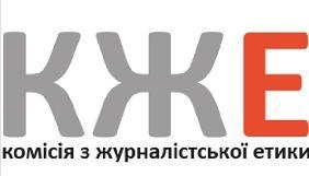 З початку року Комісія з журналістської етики отримала 43 скарги