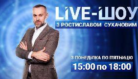 Ведучий Ростислав Сухачов перейшов з NewsOne на канал Мураєва