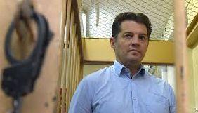 У Росії заявили, що Сущенка помістили в «безпечне місце», а не в карцер