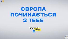 Мінінформполітики запустило соціальну рекламу на телебаченні
