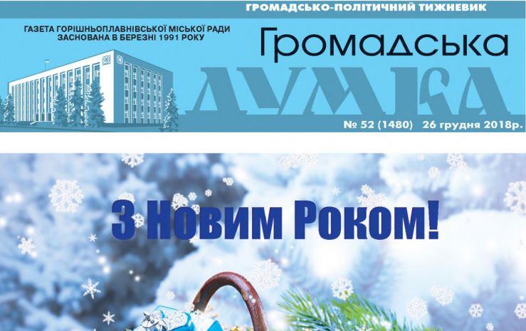 Газета міськради Горішніх Плавнів «Громадська думка» перетвориться на радіопередачу