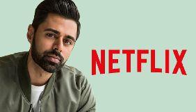 Netflix заблокувала у Саудівській Аравії епізод шоу, де критикували принца