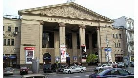 На сайті Київської міськради створили петицію на підтримку кінотеатру «Київ»