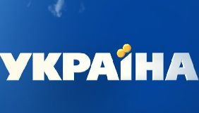 «Україна» стала лідером телеперегляду у 2018 році, друге місце – в «1+1», ICTV та «Інтера»