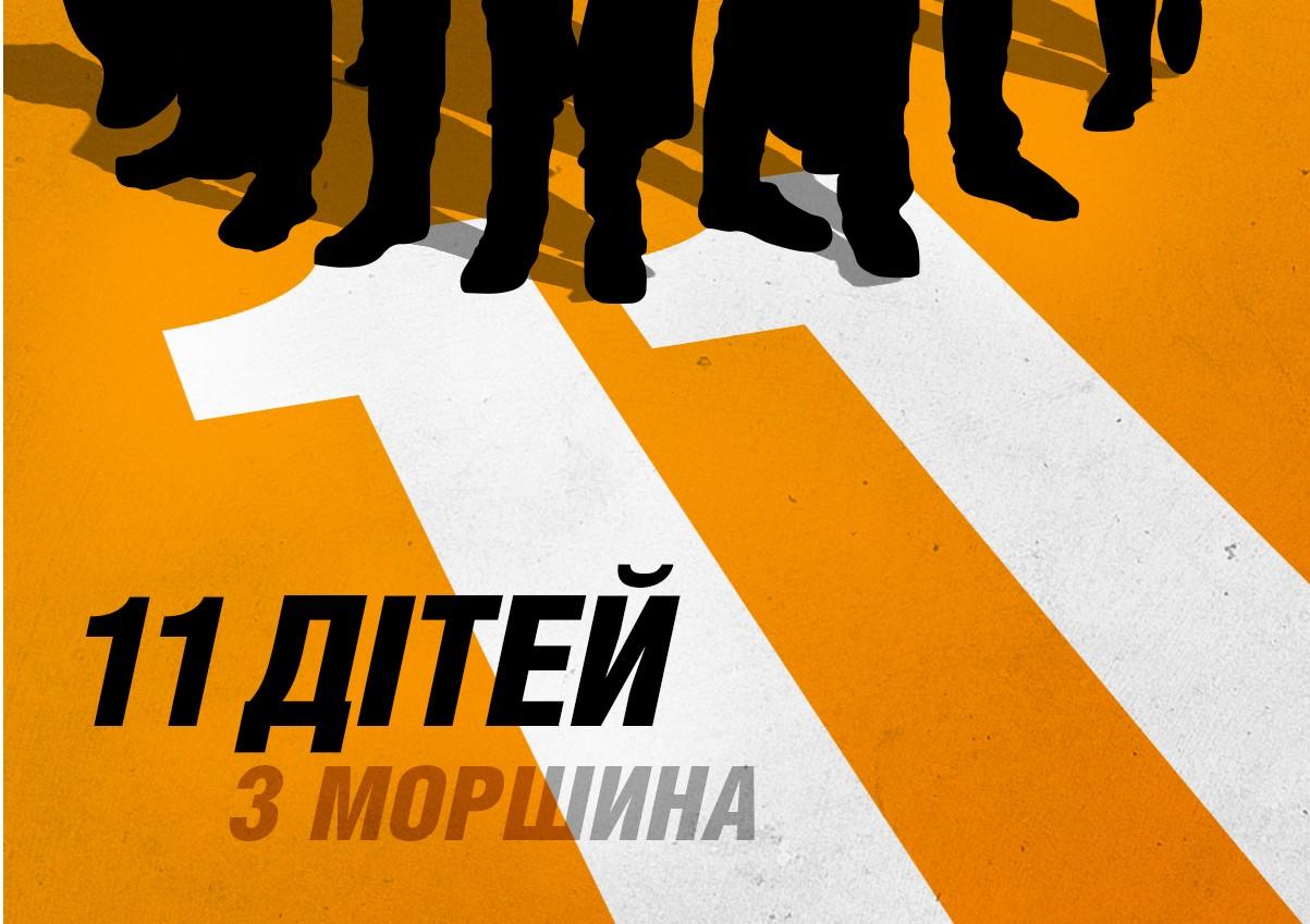 Стрічка «11 дітей з Моршина» за перший вікенд прокату зібрала менше 3 млн гривень
