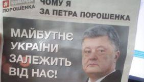 У БПП відхрестилися від газети «Чому я за Петра Порошенка», яку роздають у сільраді Коцюбинського