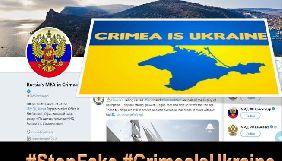 Посольство України у Британії вимагає від Twitter заблокувати профіль представництва МЗС Росії у Криму