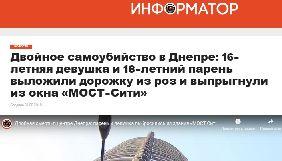 КЖЕ оголосила «Інформатору» публічний осуд за матеріали про самогубство